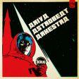 Ariya Astrobeat Arkestra - Ariya Astrobeat Arkestra